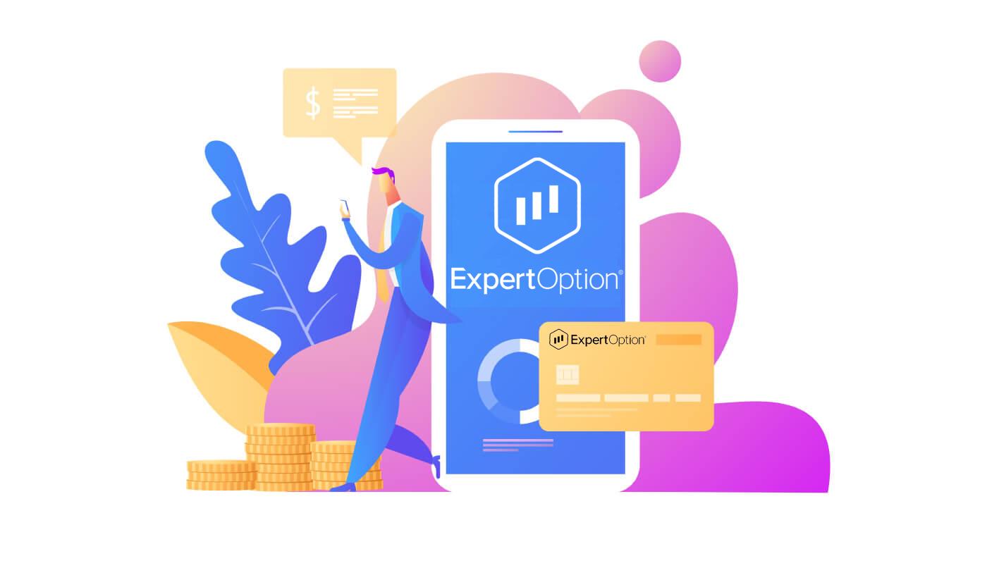 साइन इन कैसे करें और ExpertOption से पैसे कैसे निकालें